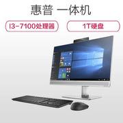 惠普 HP ProOne 600 G3 AIO I3-7100 3M 雙核四線程 3.9GHz 第七代 臺式一體機