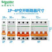 施耐德 SND004 漏电保护器 3P32A 白色