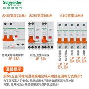 施耐德 SND005 漏电保护器 2P32A 白色