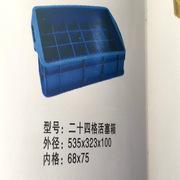 國產 535*325*105 24格 塑料零件周轉箱 535*325*105 24格