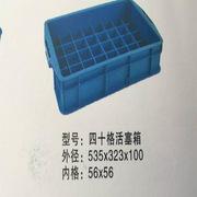 国产 535*325*105 40格 塑料零件周转箱 535*325*105 40格