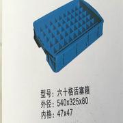 國產 535*325*105 60格 塑料零件周轉箱 535*325*105 60格