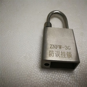 云特智能 ZNFW-3G 防誤掛鎖 45*80*20