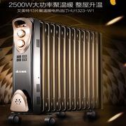 艾美特 HU1323-W 取暖器