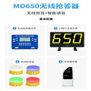 国产 MD650 抢答器