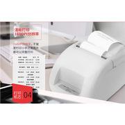 國產 MP-370K 票據打印機 9針微型 白色  小票打印卷式發票