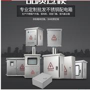 國產 防水 電表箱 400*300*200