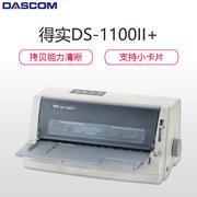 得實 DS-1100II+ 平推票據打印機 DS-1100II+ 淺灰色  高負荷多用途24針82列