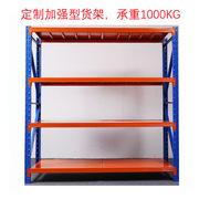 JC ED00041L1360*D600*H2175mm*4層/組 重型鋼貨架B-2組(定制加強型貨架,承重1000KG,優于常規500KG) L1360*D600*H2175mm*4層/組