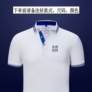 國產 訂制 POLO衫    刺繡企業體恤定做保羅短袖純棉印字logo公司工作服(顏色可選  可定制)