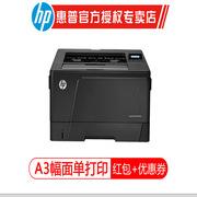 惠普 M701a5200LX A3打印機 500*840*296