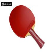红双喜 R4002C/R4006C 乒乓球拍