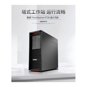 联想 ThinkStation P720(G5118/128G/2256G/P4000) 工作站