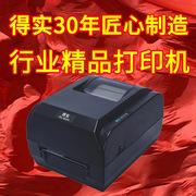 得实 DL-620 条码打印机针式打印机 230(宽)×290(长)×176(高)mm
