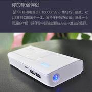 清华同方 TF8701 移动电源 10000毫安