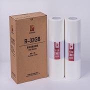 榮大 R32GB 版紙 90m/10卷/箱