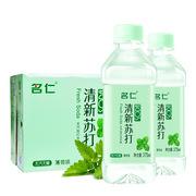 名仁 (清新苏打) 苏打水 24瓶/箱