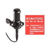 雅马哈 AG06 调音台 AG06+铁三角at2050电容麦套装