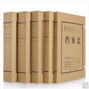 信發  牛皮紙檔案盒A4純漿資料盒 310*220*20mm