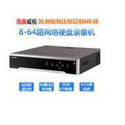 海康威视 DS-8816N-K8 8盘位高清硬盘录像机 DS-8816N-K8
