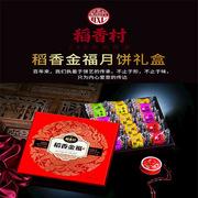 稻香村  稻香金福 月饼礼盒 510g