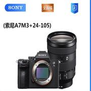 索尼 (SONY)ILCE-7M3(24-105mm F4)    数码微单相机 单镜头套装