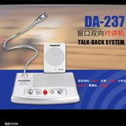 得胜 DA-237 窗口对讲机