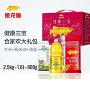 金龍魚  健康三寶合家大禮包 大米 面條 稻米油組合禮盒 油1.8L 米2.5KG 面800G
