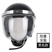 安燚 防爆 頭盔