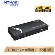 邁拓維矩 MT-HK201 切換器 接口HDMI      線長1.5m