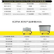 凱馳 K2FM PLUS 無線洗車機 503 *384 *538mm