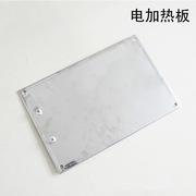 组合 电加热板 电加热板 220V 310W,250*200铝合金材质,恒温发热,防干烧.