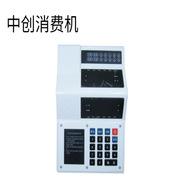 中创 HDC-718 感应消费机 食堂餐饮机 售饭机 刷卡机 其他