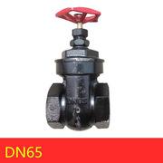 九牧 DN65 銅芯鐵閥