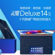 华硕 Deluxe14s 轻薄笔记本电脑 i7-10510U 8G 512SSD MX250