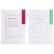 西玛 人事档案 分类纸 A4新标准  干部/人事/职工/党员档案盒分类纸1-10类/套50套装