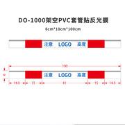 開瑪 DO-1000 架空PVC套管貼反光膜 套 紅白色