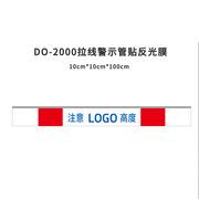 開瑪 DO-2000 拉線警示管貼反光膜 套 紅白色