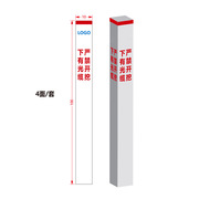 開瑪 DO-1001 警示樁貼聯系電話反光膜 紅白(單位:套) 套 紅白色