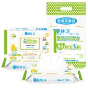 嬰侍衛 C814(4) 嬰兒手口濕巾 80片*3包 隨機色