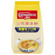 雀巢  三花果冻粉焦糖布丁口味500g/袋 2袋/组