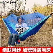 三極 TP1118 防蚊蟲超輕便攜式吊床 260*140cm 綠色