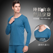 恒源祥 ZC60014 男士全棉36支內衣套裝 170   孔雀藍