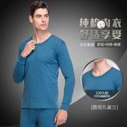 恒源祥 ZC60014 男士全棉36支內衣套裝 185   孔雀藍