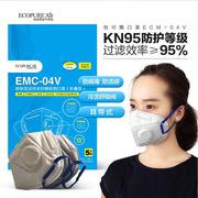 怡可飘 EMC-04V 舒肤型活性炭防颗粒物口罩 (20只装) 白色