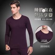 恒源祥 ZC60017 男士全棉36支內衣套裝 170   暗紫