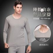 恒源祥 ZC60012 男士全棉36支內衣套裝 175 淺灰色
