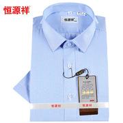 恒源祥 C15X010043-D 短袖条纹衬衫 40 蓝色