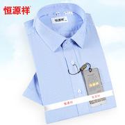 恒源祥 C15X010047-D 短袖条纹衬衫 44 蓝色