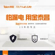 泰昌 TC-2058 足浴盆 500*416*489mm 黑白色